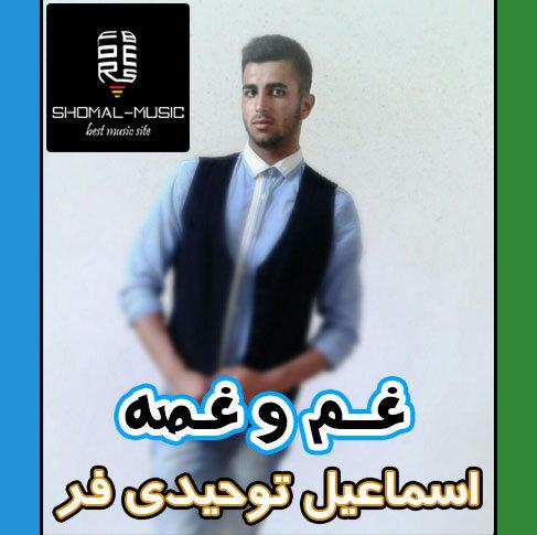 آهنگ مازندرانی غم و غصه از اسماعیل توحیدی فر