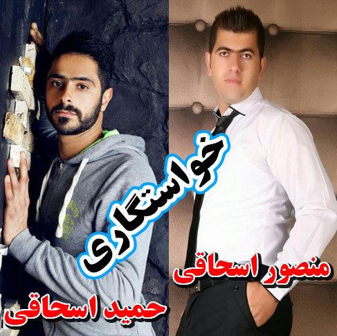 آهنگ مازندرانی خواستگاری از حمید و منصور اسحاقی