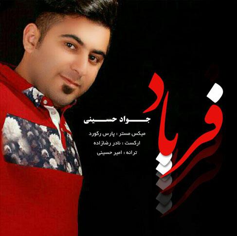 دانلود آهنگ مازندرانی فریاد با صدای جواد حسینی