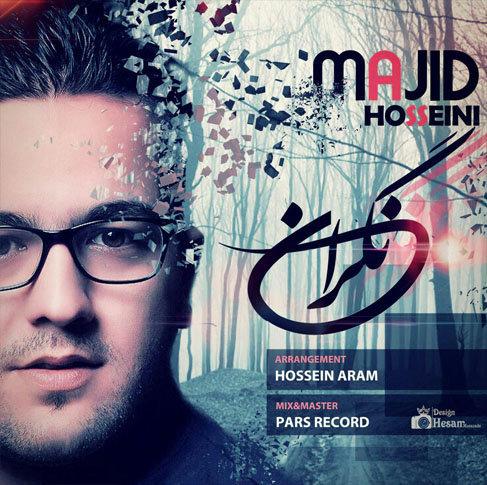 دانلود آهنگ فارسی نگران با صدای مجید حسینی