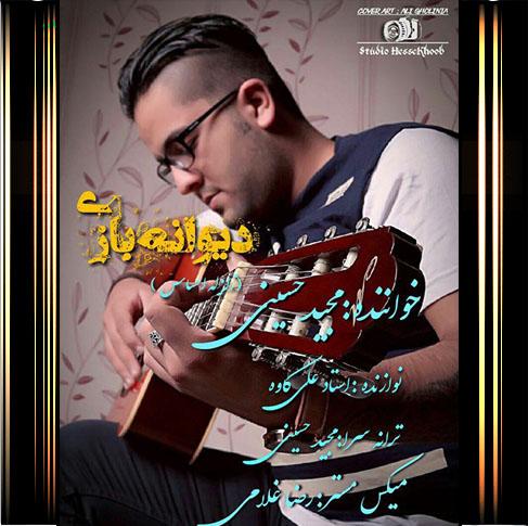 آهنگ مازندرانی دیوانه بازی با صدای مجید حسینی