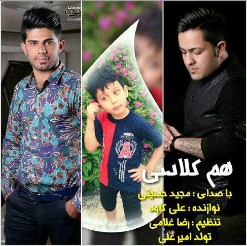 آهنگ مازندرانی همکلاسی با صدای مجید حسینی