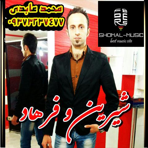 آهنگ مازندرانی شیرین و فرهاد با صدای محمد عابدی