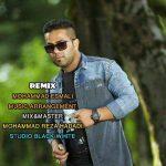 آهنگ کبوتر و ریمیکس از محمد اسمعلی