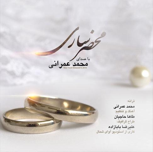 آهنگ جدید محضر ساری با صدای محمد عمرانی