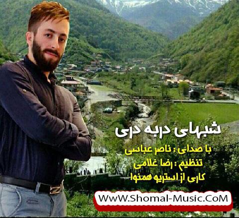 آهنگ مازندرانی شبهای دربه دری با صدای ناصر عباسی