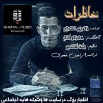 دانلود آهنگ خاطرات با صدای رامین مهری