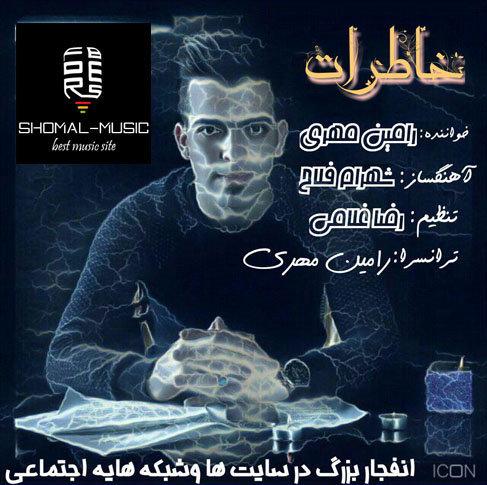 دانلود آهنگ مازندرانی خاطرات با صدای رامین مهری