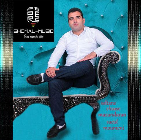 دانلود آلبوم جدید مازندرانی با صدای سعید مومنی
