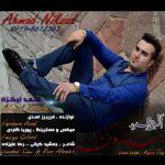 آلبوم حنابندان با صدای احمد نیکزاد
