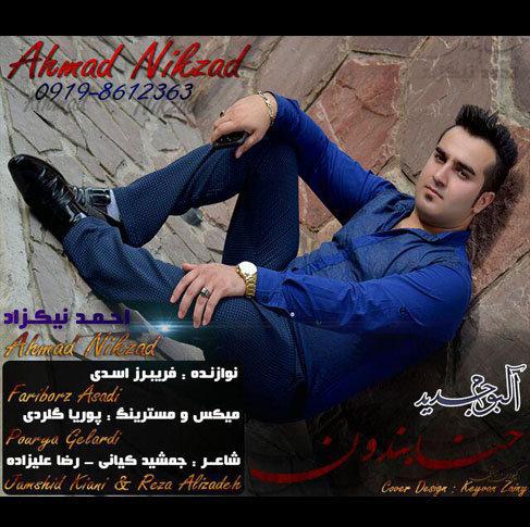 دانلود آهنگ مازندرانی حنابندان با صدای احمد نیکزاد