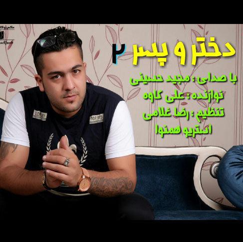 آهنگ مازندرانی دختر و پسر 2 با صدای مجید حسینی