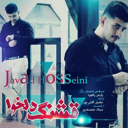 آهنگ مازندرانی قشنگ دلخواه با صدای جواد حسینی