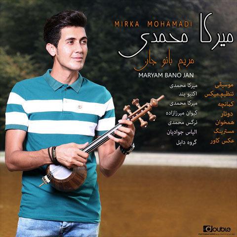 دانلود آهنگ مازندرانی بانو بانو جان با صدای میرکا محمدی