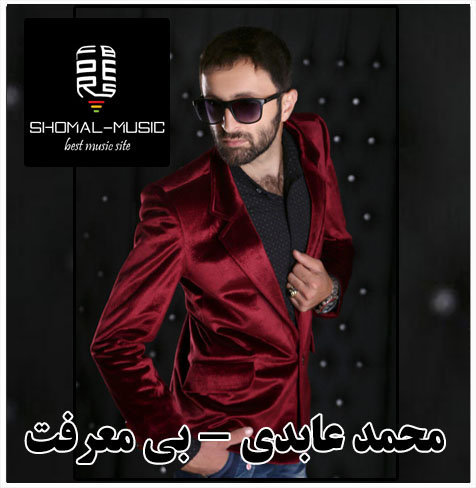 دانلود آهنگ مازندرانی بی معرفت با صدای محمد عابدی