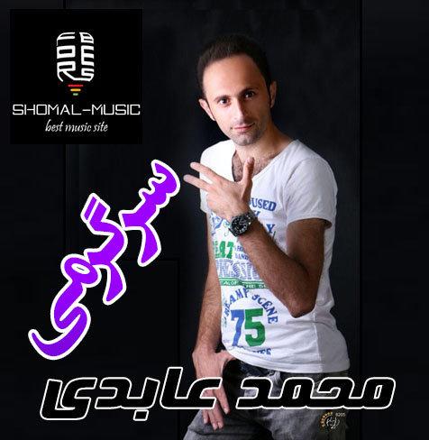 دانلود آهنگ مازندرانی سرگرمی با صدای محمد عابدی
