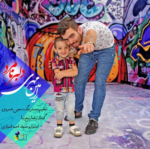 دانلود آهنگ مازندرانی نامرد دلبر با صدای رامین مهری