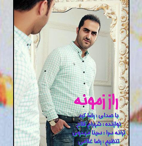دانلود آهنگ مازندرانی راز زمونه با صدای رضا کرد