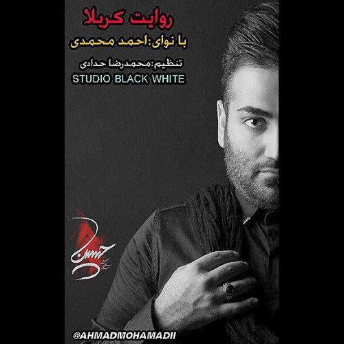 دانلود مداحی مازندرانی احمد محمدی با بنام روایت کربلا