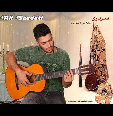 آهنگ مازندرانی سرباز تنها با صدای علی سعادتی