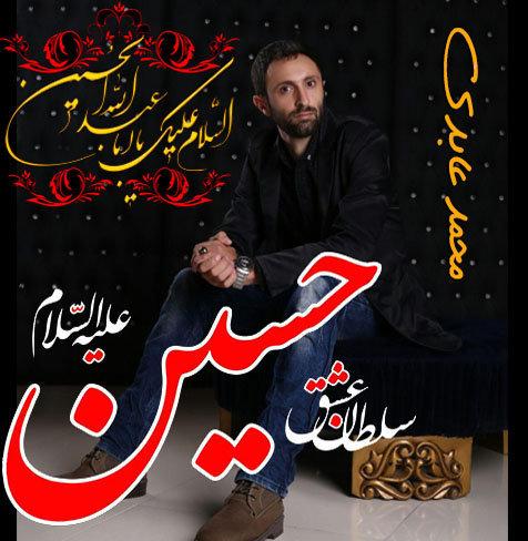 دانلود مداحی مازندرانی محمد عابدی با بنام حرم رویایی