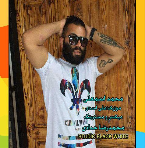 آهنگ مازندرانی غریبه مه یاره و تنهایی از محمد اسمعلی