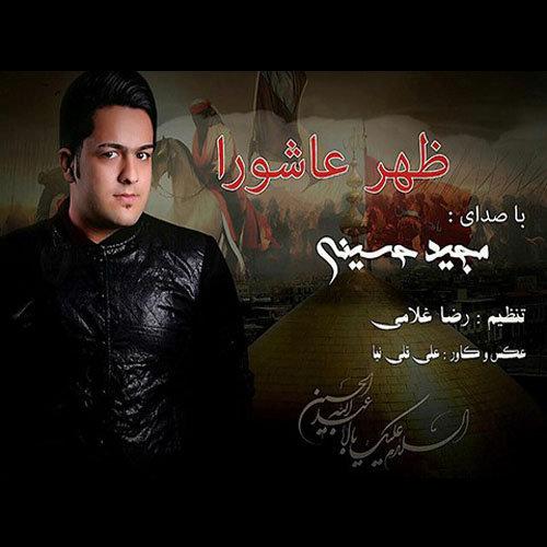 دانلود مداحی مازندرانی مجید حسینی با بنام ظهر عاشوا