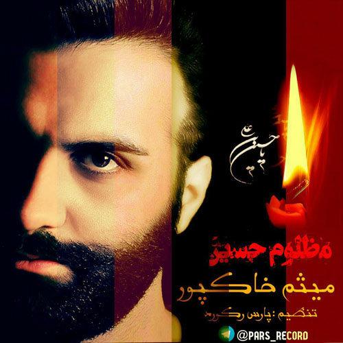 دانلود مداحی جدید میثم خاکپور با بنام مظلوم حسین