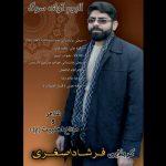 آلبوم آوای سوگ از کربلایی فرشاد اصغری