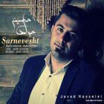 آهنگ سرنوشت با صدای جواد حسینی