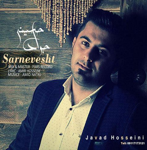 دانلود آهنگ مازندرانی سرنوشت با صدای جواد حسینی