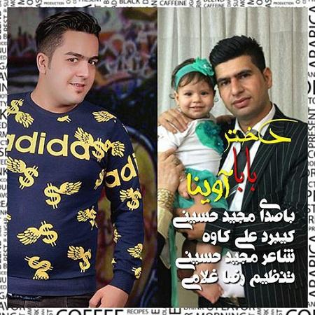دانلود آهنگ جدید دختر بابا(آوینا) با صدای مجید حسینی