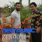 زندونی از مجید حسینی و رامین مهری