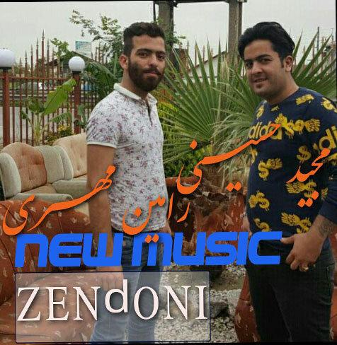 آهنگ زندونی با صدای مجید حسینی و رامین مهری