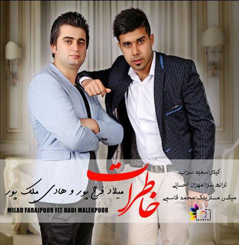 آهنگ شمالی خاطرات از میلاد فرج پور و هادی ملک پور