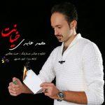 آهنگ خیانت با صدای محمد عابدی