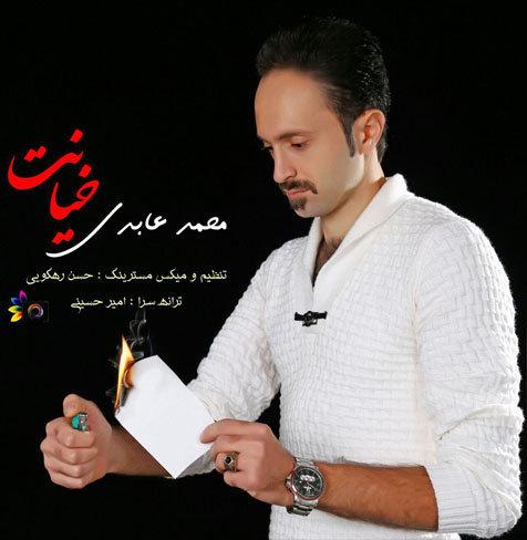دانلود آهنگ مازندرانی خیانت با صدای محمد عابدی