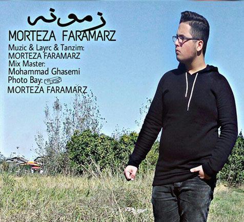 دانلود آهنگ جدید فارسی زمونه با صدای مرتضی فرامرز