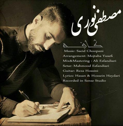دانلود آهنگ فارسی کافه با صدای مصطفی نوری