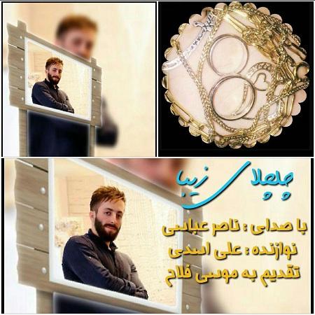 دانلود آهنگ جدید چلچلای زیبا با صدای ناصر عباسی