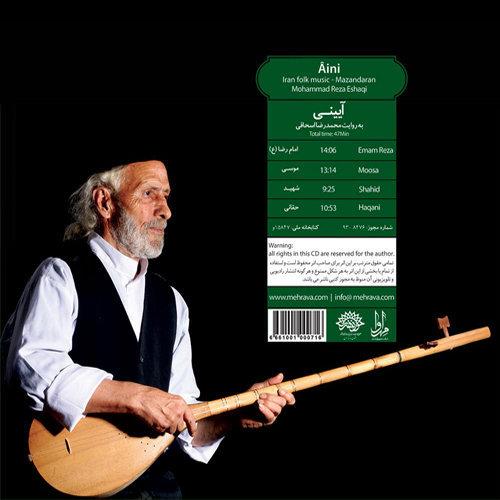 دانلود آلبوم آیینی با صدای محمدرضا اسحاقی