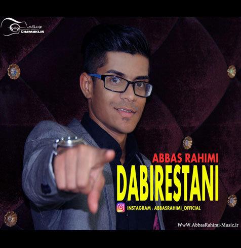 آهنگ جنوبی کبوتر دبیرستانی من با صدای عباس رحیمی