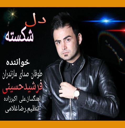 آهنگ مازندرانی دل شکسته با صدای فرشید حسینی