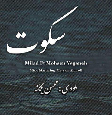 آهنگ فارسی سکوت از میلاد احمدی و محسن یگانه