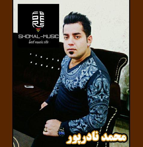 دانلود آهنگ جشنی تکدست با صدای محمد نادرپور