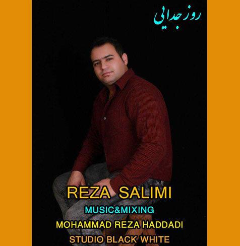 دانلود آهنگ مازندرانی جدایی با صدای رضا سلیمی