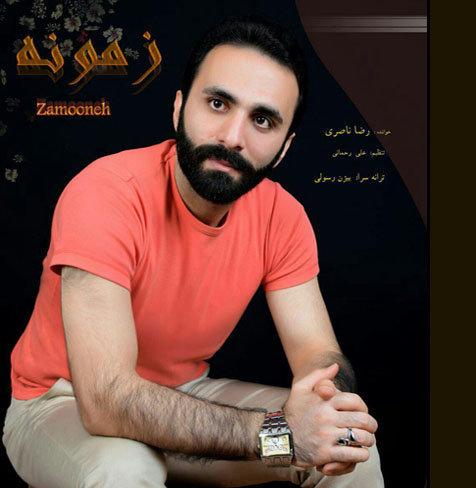 دانلود آهنگ مازندرانی زمونه با صدای رضا ناصری