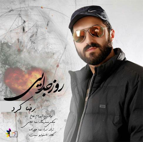 دانلود آهنگ مازندرانی روز جدایی با صدای رضا کرد