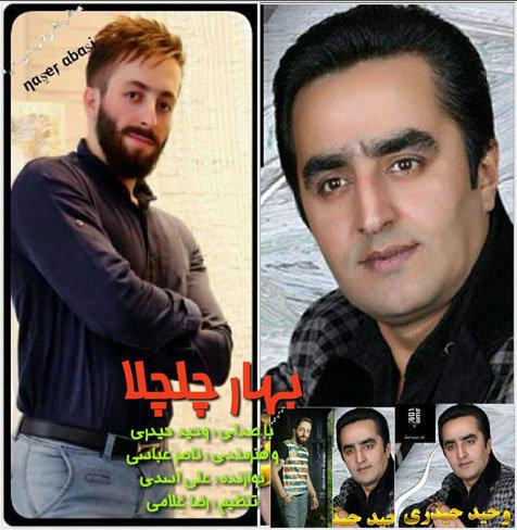 آهنگ بهار چلالا با صدای وحید حیدری و ناصر عباسی