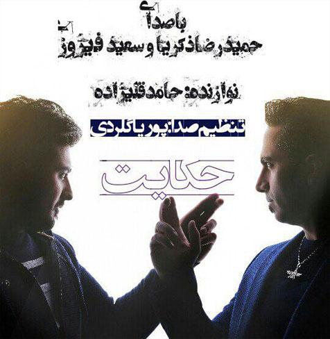آهنگ مازندرانی حکایت از حمیدرضا ذکریا و سعید فیروزی
